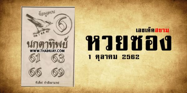 หวยนกตาทิพย์ 1/10/62