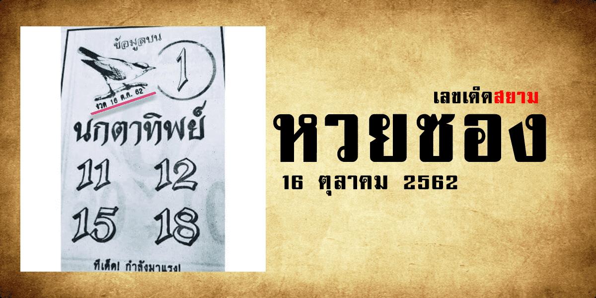 หวยนกตาทิพย์ 16/10/62
