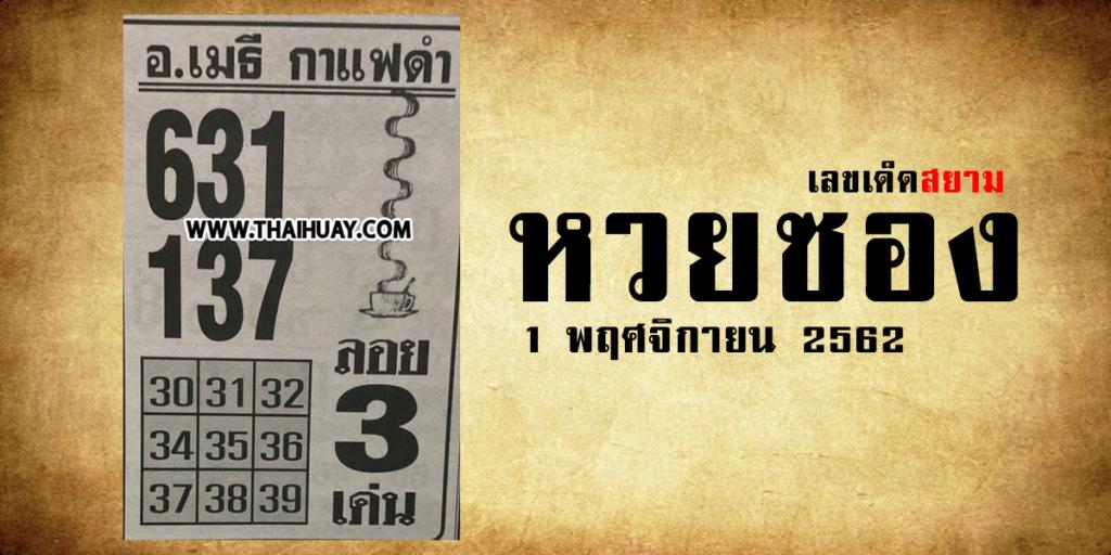 หวยอาจารย์เมธี กาแฟดำ 1/11/62