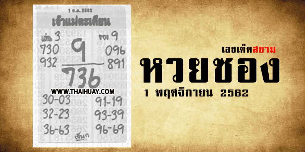 หวยเจ้าแม่ตะเคียน 1/11/62