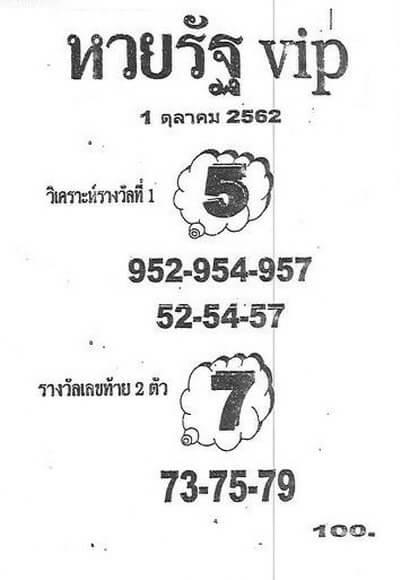 หวยรัฐ VIP 1/10/62