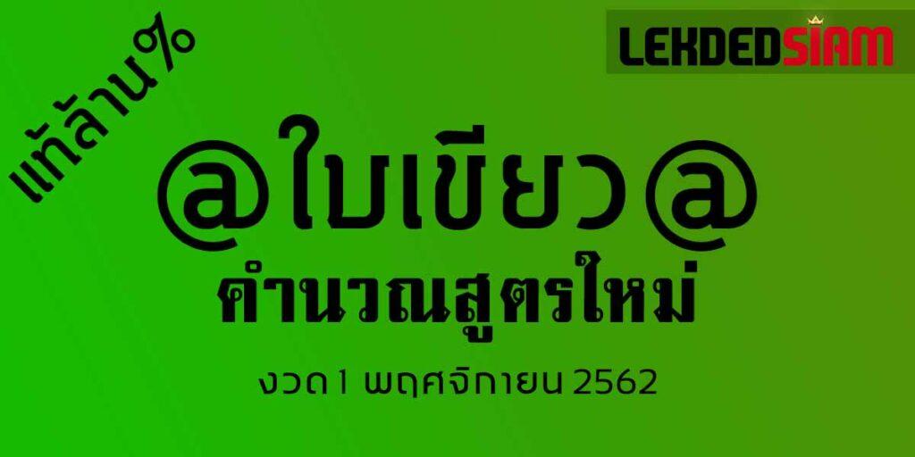 หวยใบเขียว งวดนี้ ล่าสุด 1/11/62