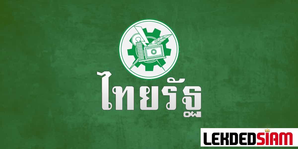 หวยไทยรัฐ งวดนี้
