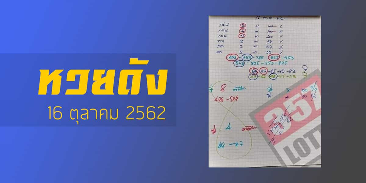 หวยท้าวพันศักดิ์ 16/10/62