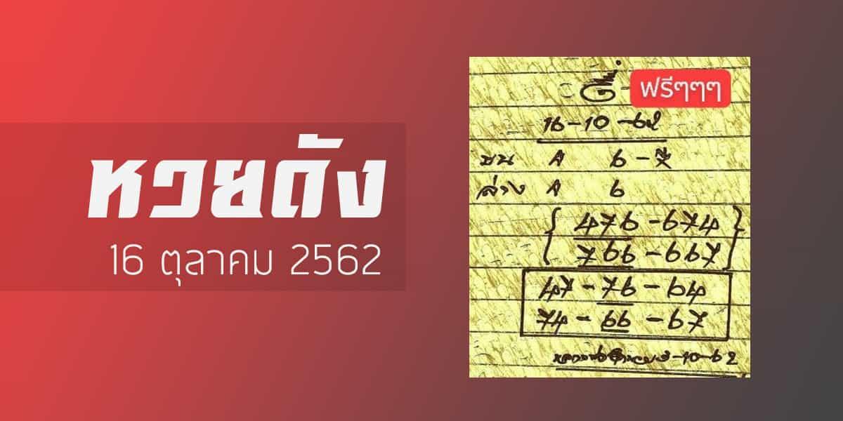 หวยหลวงพ่อสูตรทำมือ 16/10/62