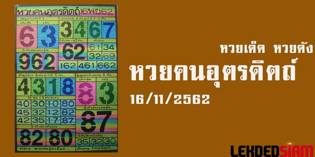 หวยคนอุตรดิตถ์ 16/11/62