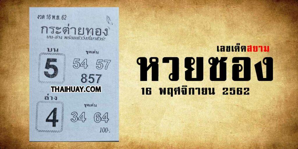 หวยกระต่ายทอง 16/11/62