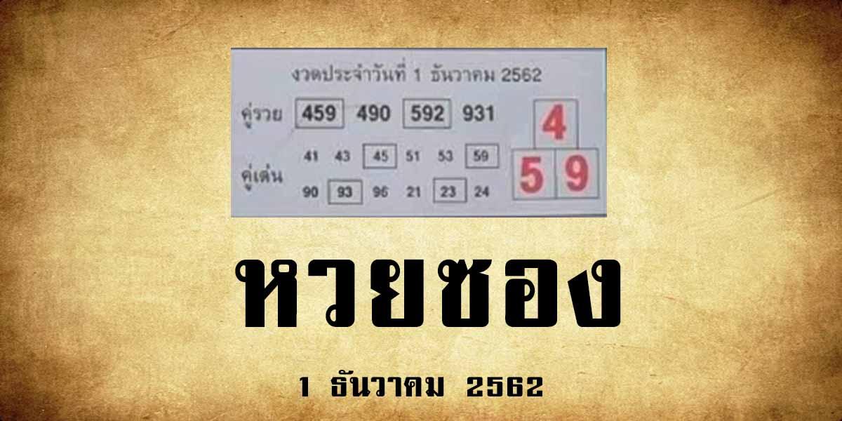 หวยคู่รวย คู่เด่น 1/12/62