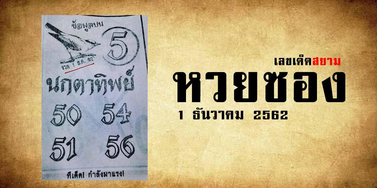 หวยนกตาทิพย์ 1/12/62
