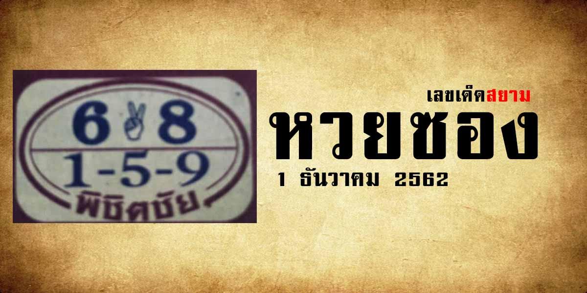 หวยพิชิตชัย 1/12/62