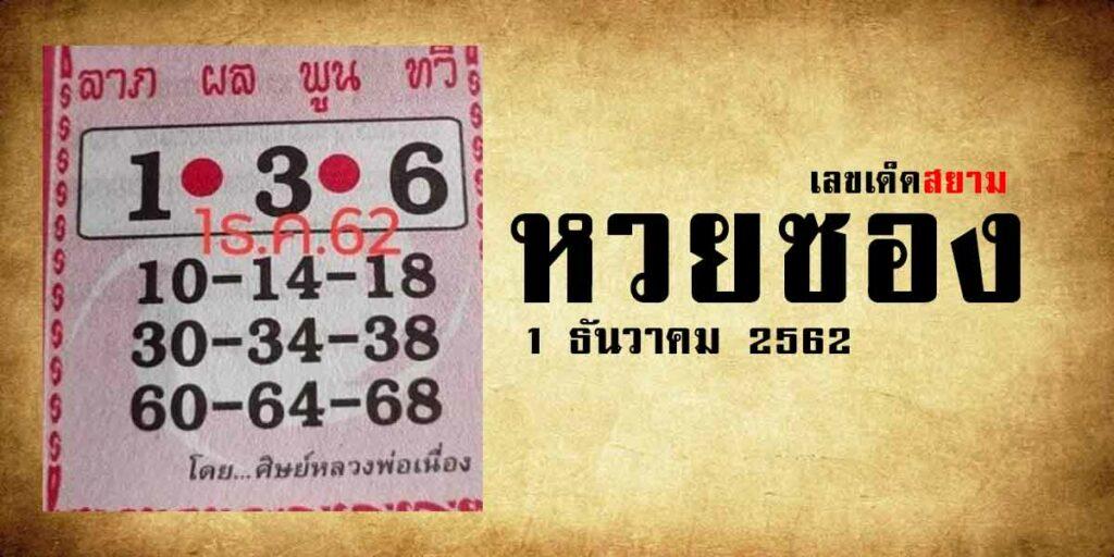 หวยศิษย์หลวงพ่อเนื่อง 1/12/62