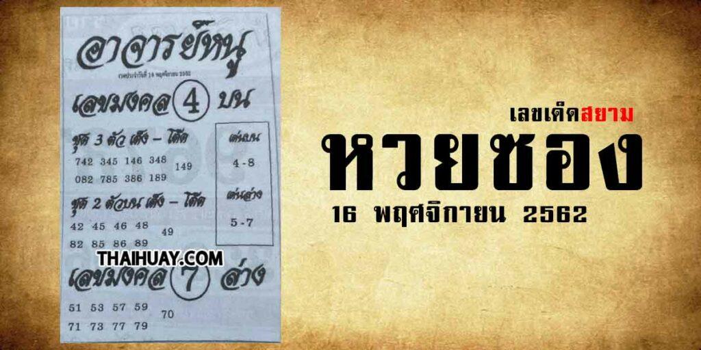 หวยอาจารย์หนู 16/11/62
