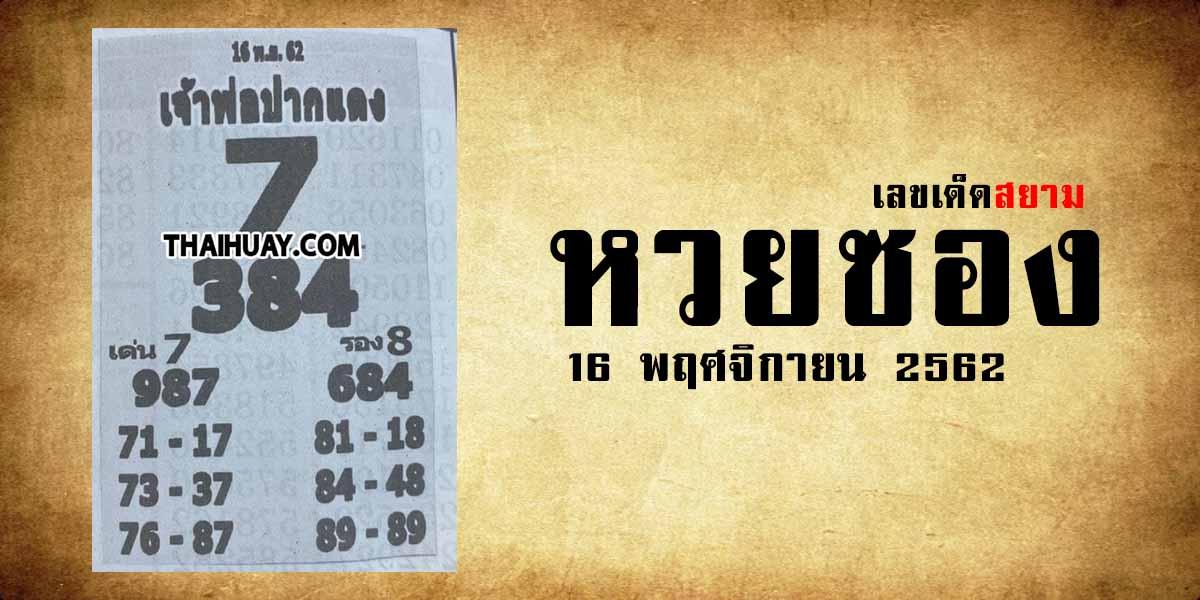 หวยเจ้าพ่อปากแดง 16/11/62