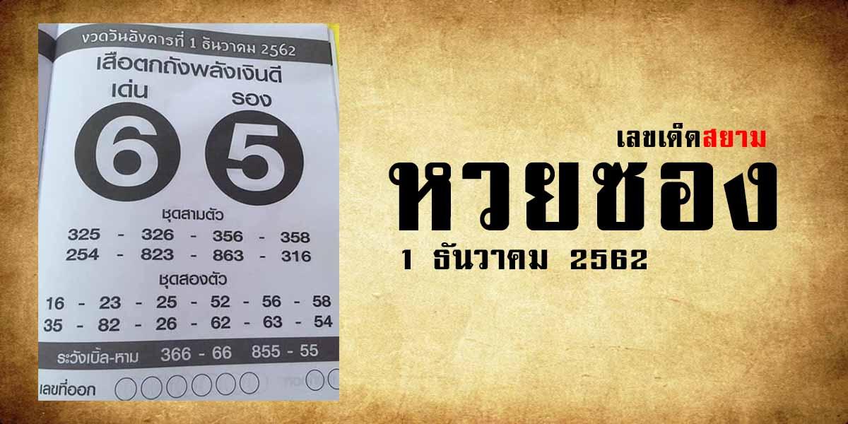 หวยเสือตกถังพลังเงินดี 1/12/62