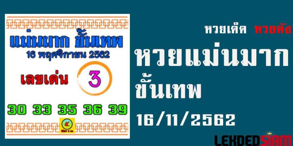 หวยแม่นมาก ขั้นเทพ 16/11/62