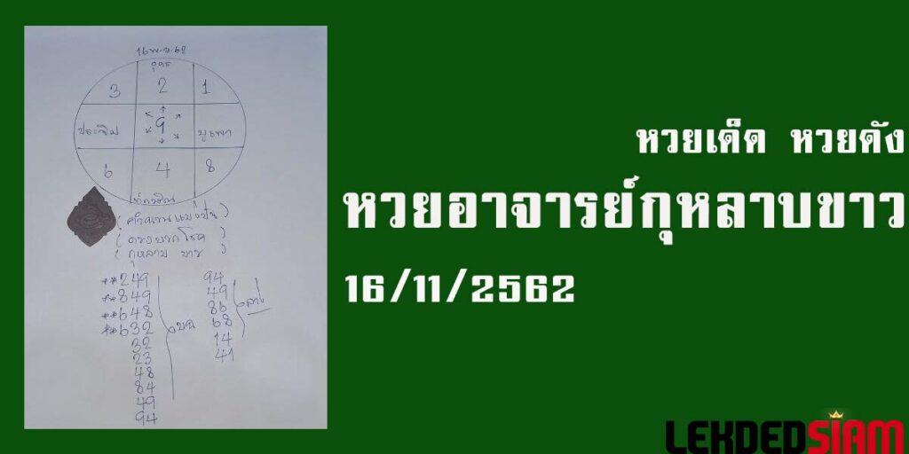หวยอาจารย์กุหลาบขาว 16/11/62