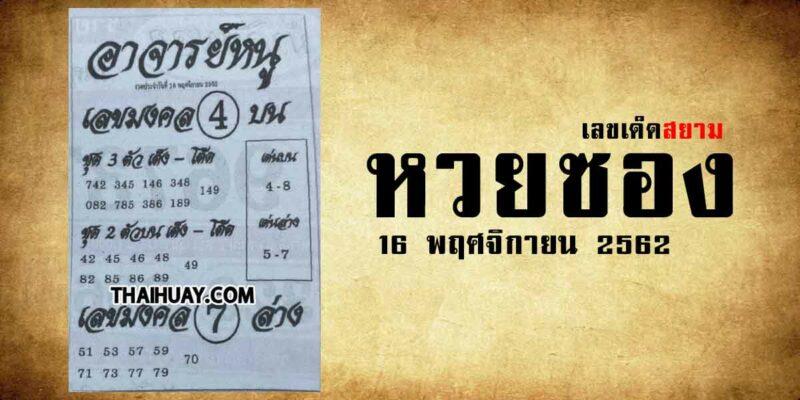 หวยอาจารย์หนู 16/11/62 [เข้าต่อเนื่อง 2 งวดซ้อน]
