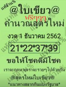 หวยใบเขียว 1 12 62