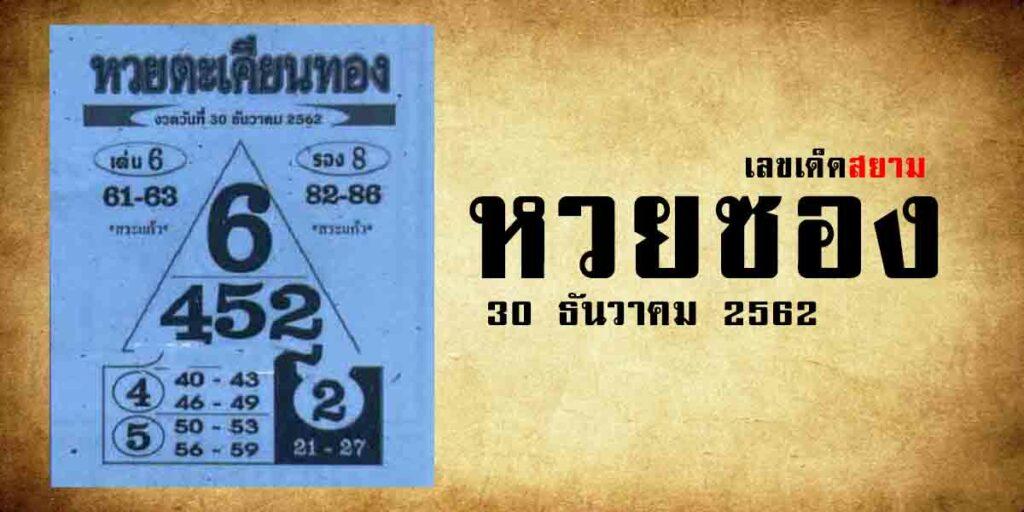 หวยตะเคียนทอง 30/12/62