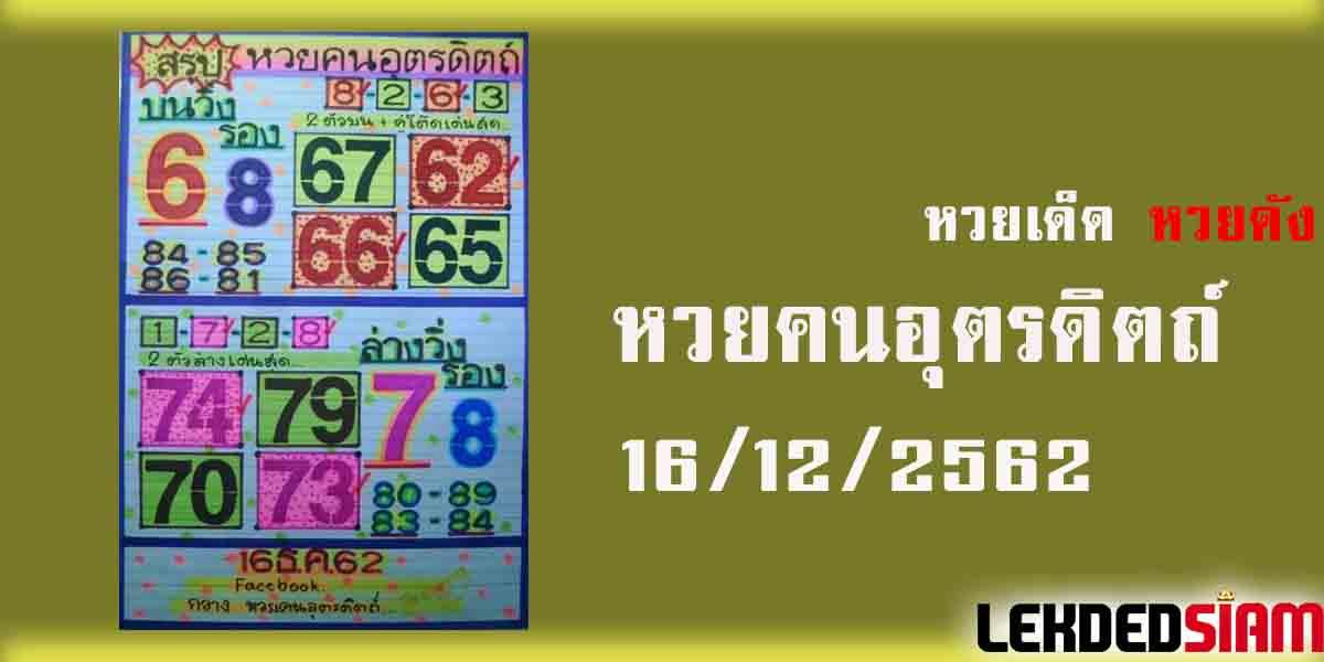 หวยคนอุตรดิตถ์ 16/12/62