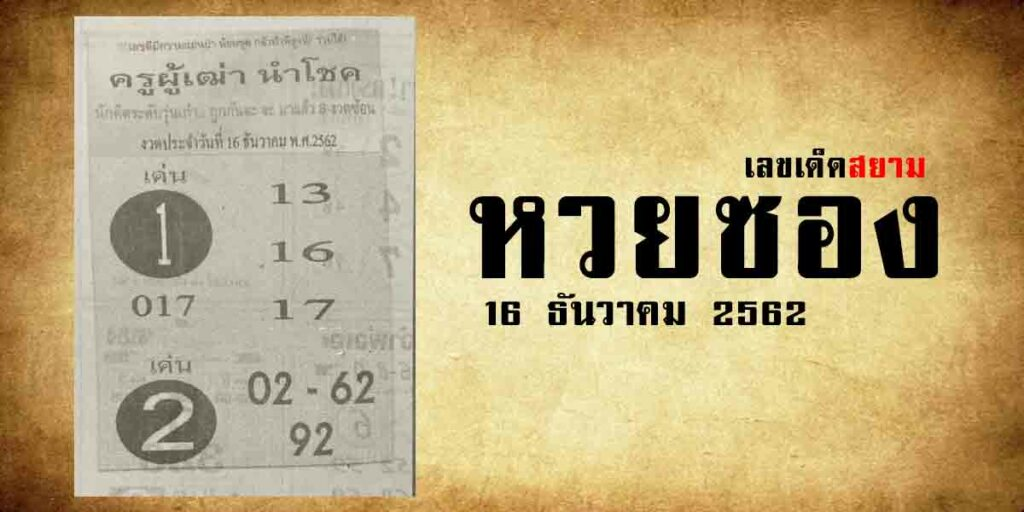 หวยครูผู้เฒ่านำโชค 16/12/62