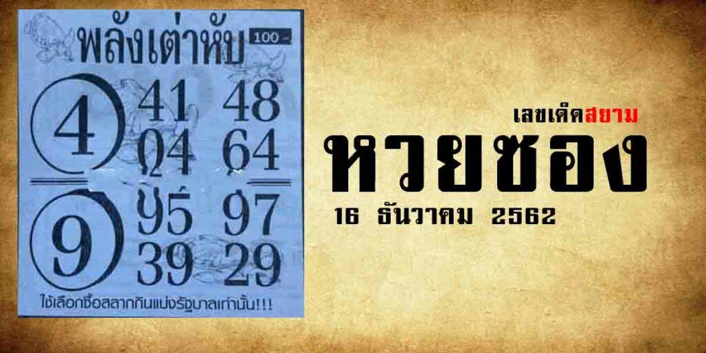 หวยพลังเต่าหับ 16/12/62