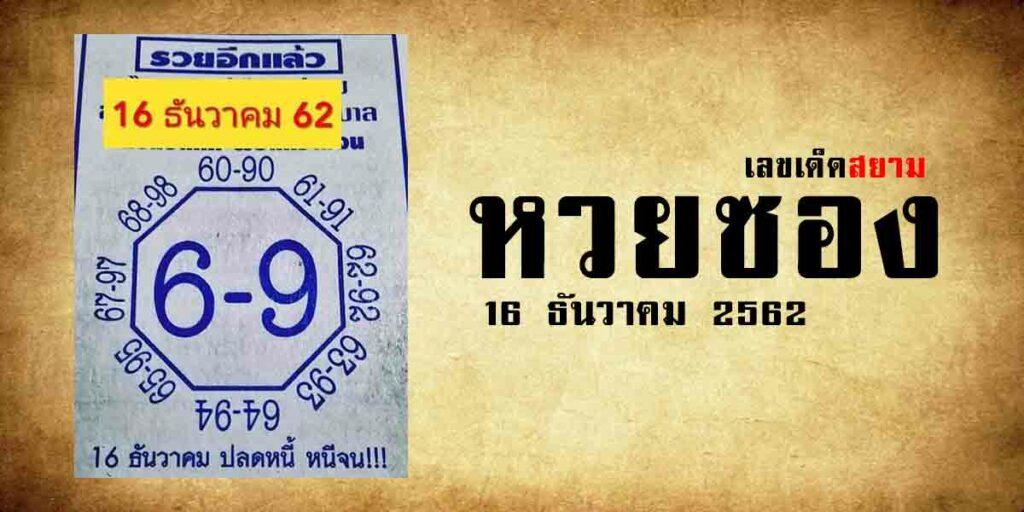 เลขแปดทิศ 16/12/62