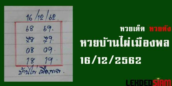 หวยบ้านไผ่เมืองพล 16/12/62