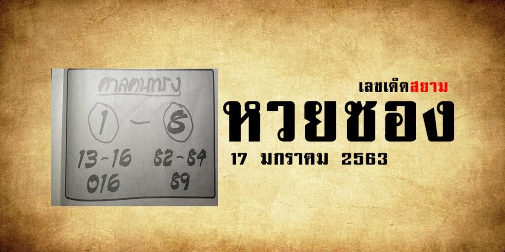 หวยศาลคนทรง 17/1/63