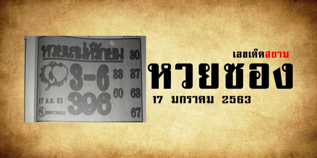 หวยเสน่ห์รักยม 17/1/63