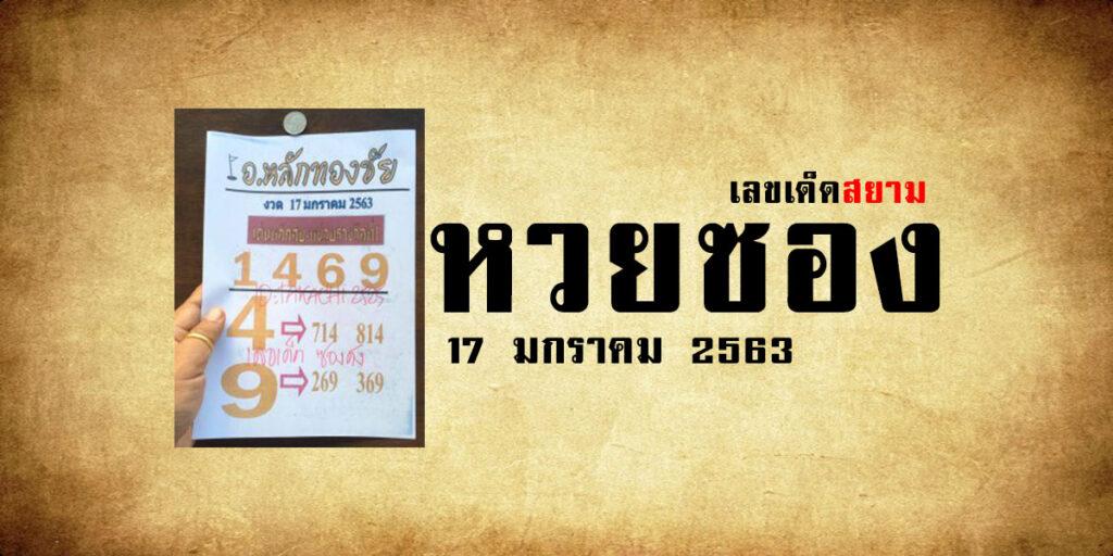 หวยอาจารย์หลักทองชัย 17/1/63