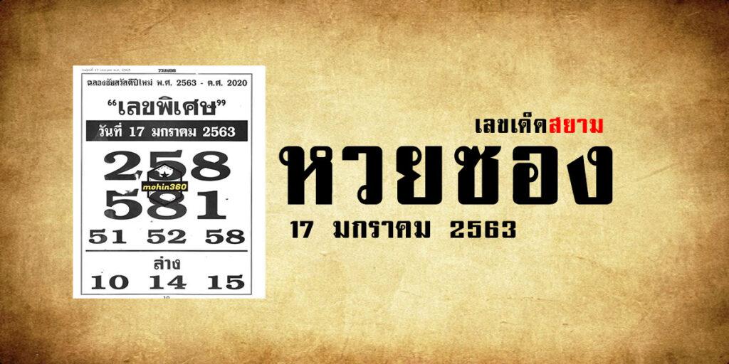 หวยเลขพิเศษ 17/1/63