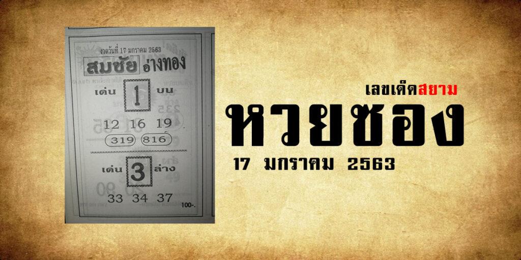 หวยสมชัยอ่างทอง 17/1/63