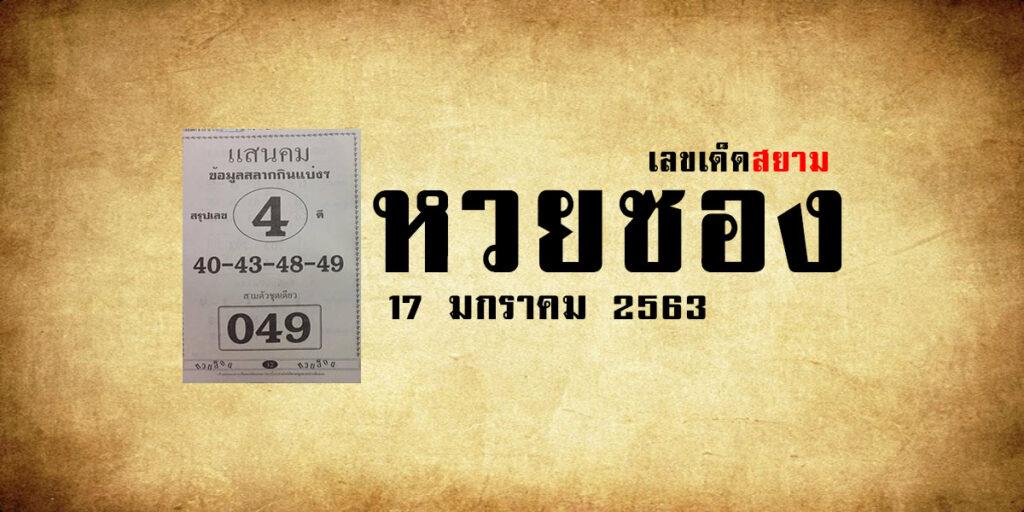 หวยแสนคม แสนรวย 17/1/63
