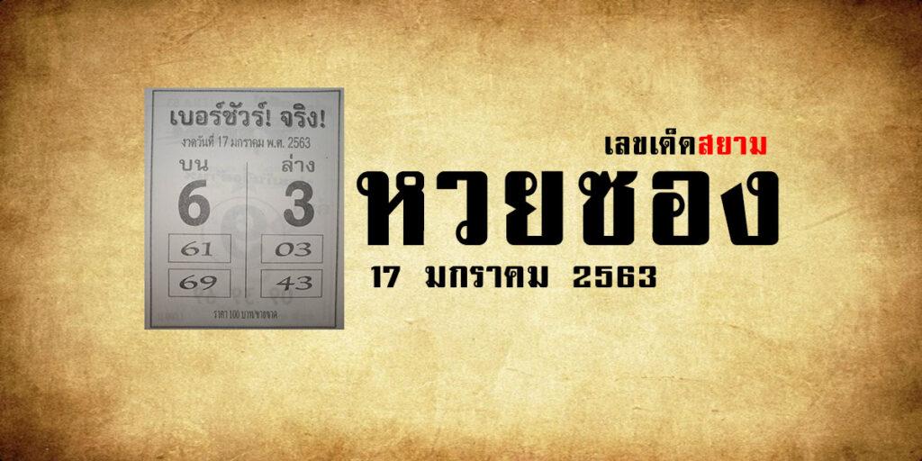 หวยเบอร์ชัวร์จริง 17/1/63