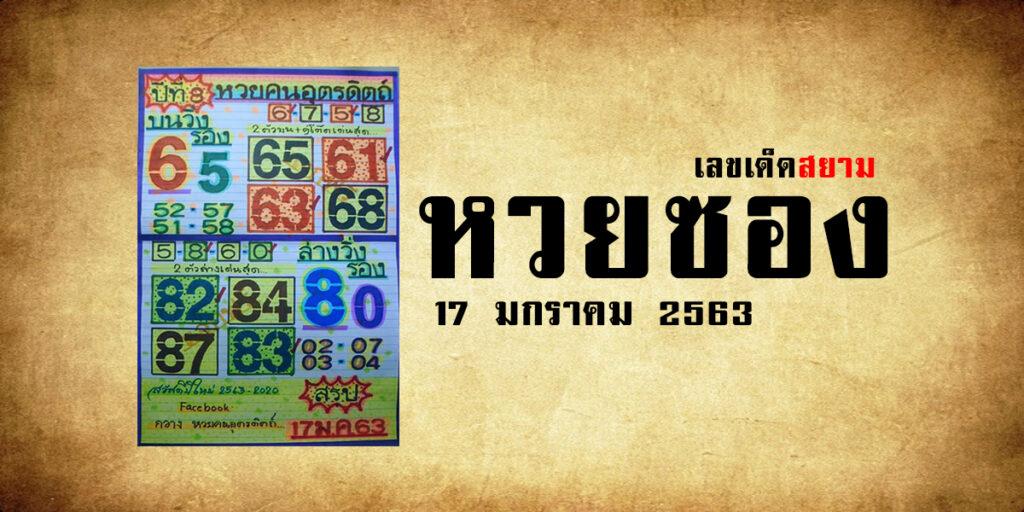 หวยซองคนอุตรดิตถ์ 17/1/63