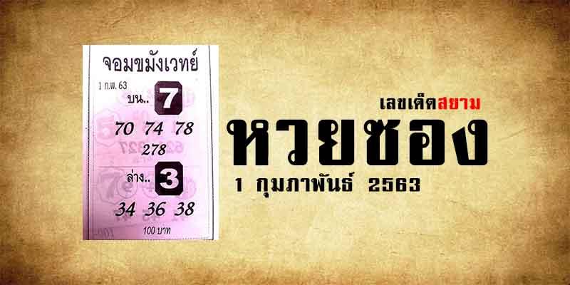หวยจอมขมังเวทย์ 1/2/63