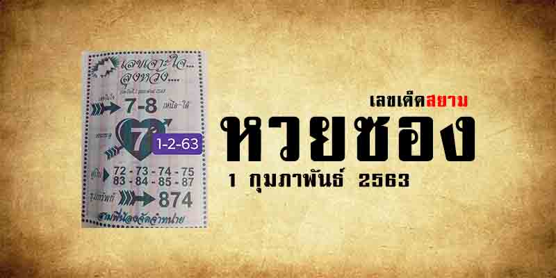 เลขเจาะใจลุงหวัง 1/2/63