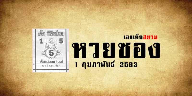 หวยเล็งพิชิตโชค 1/2/63