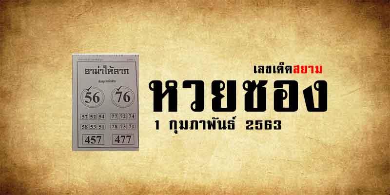 หวยอาม่าให้ลาภ 1/2/63