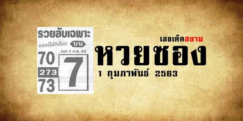 หวยรวยลับเฉพาะ 1/2/63