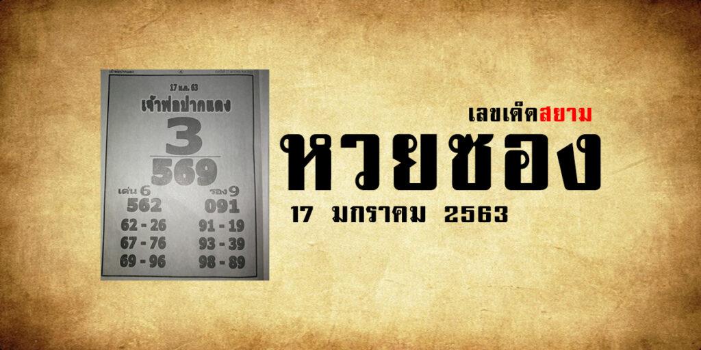 หวยเจ้าพ่อปากแดง 17/1/63