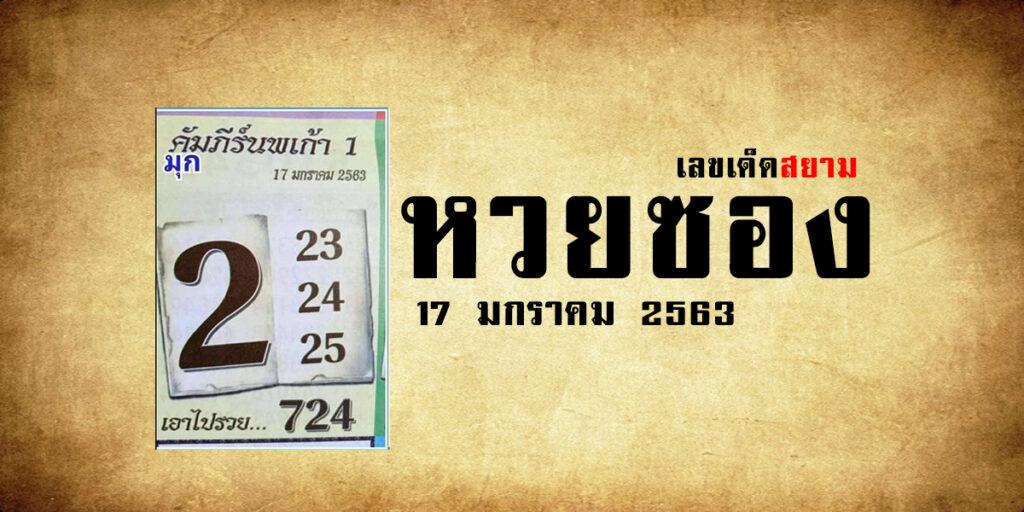 หวยคัมภีร์นพเก้า 17/1/63