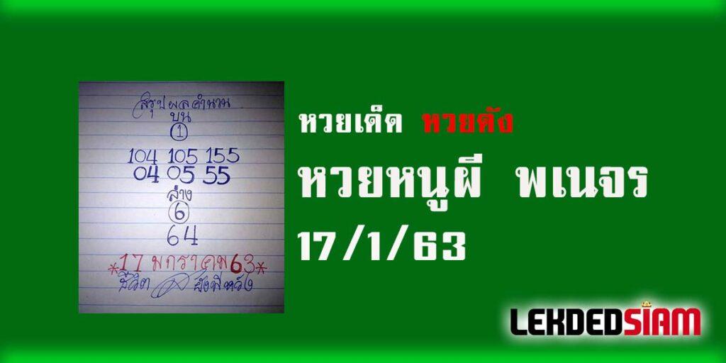 หวยหนูผี พเนจร 17/1/63