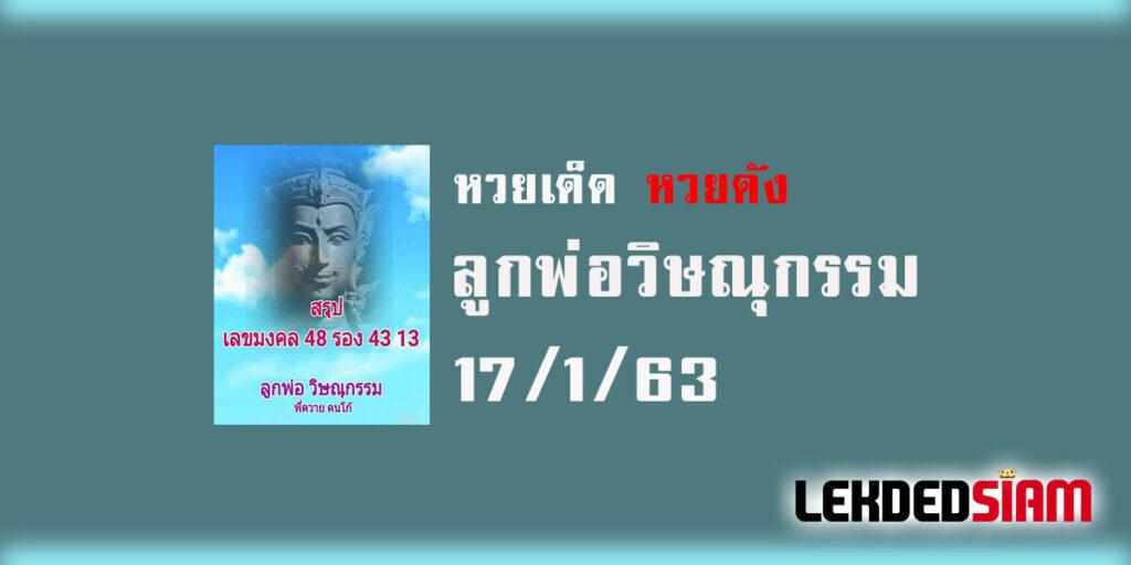 หวยลูกพ่อวิษณุกรรม 17/1/63