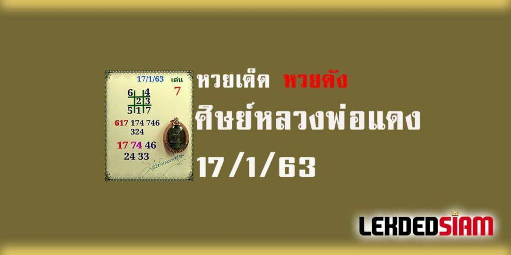 หวยศิษย์หลวงพ่อแดง 17/1/63