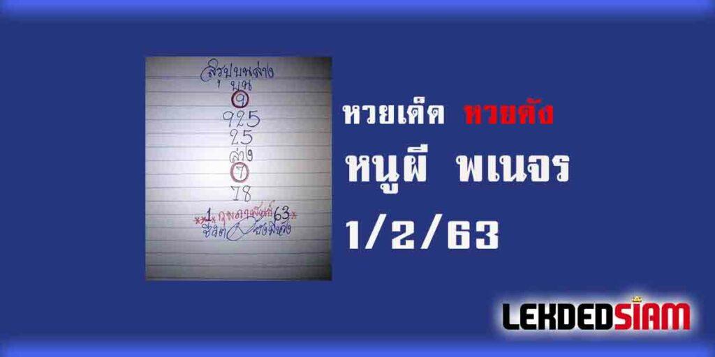 หวยหนูผี พเนจร 1/2/63