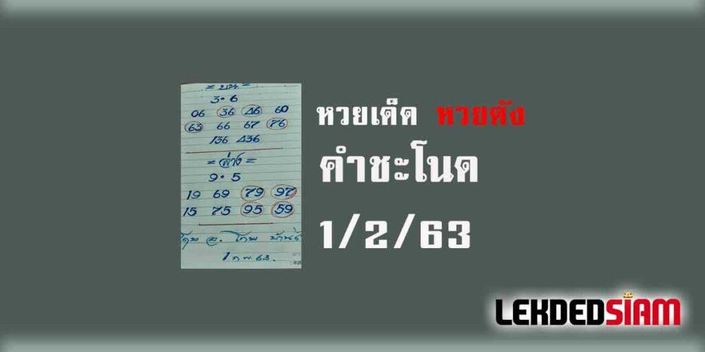 หวยอาจารย์โกยบ้านไร่ 1/2/63