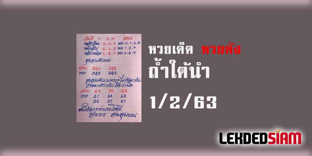 หวยสายธาร 1/2/63