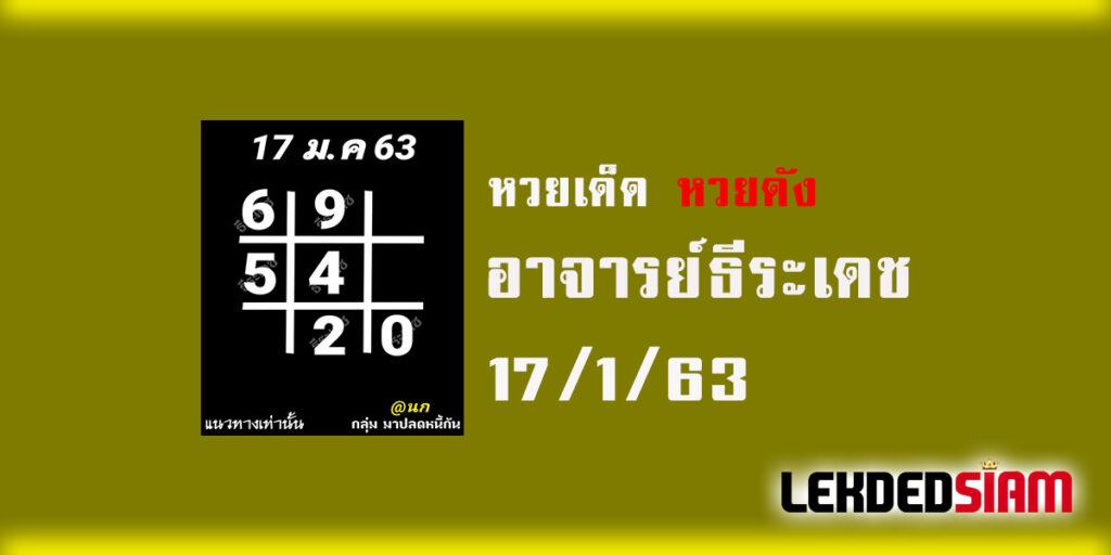 หวยอาจารย์ธีระเดช 17/1/63